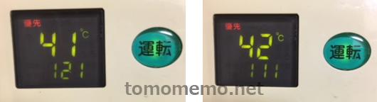 給湯器リモコンにエラーコード111・121が表示された場合