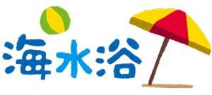 兵庫県南部でオススメの海水浴場│まとめ