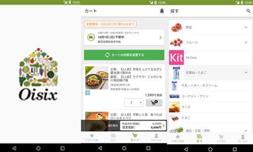 オイシックス(oisix)専用アプリが便利