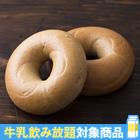 【牛乳飲み放題】全粒粉ベーグル(2個)
