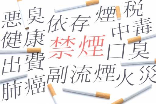 禁煙したことで感じるメリット