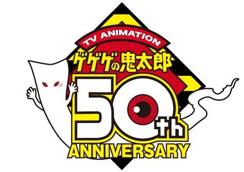 アニメ化50周年!ゲゲゲの鬼太郎