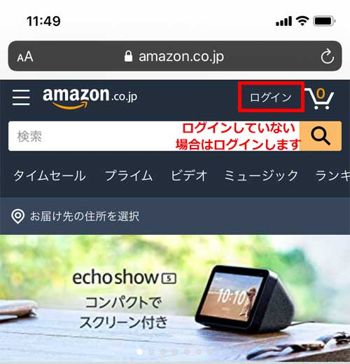 Amazonのホームページに飛びます。