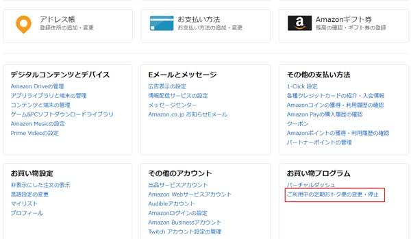 2.お買い物プログラム→ご利用中の定期おトク便の変更・停止をクリック