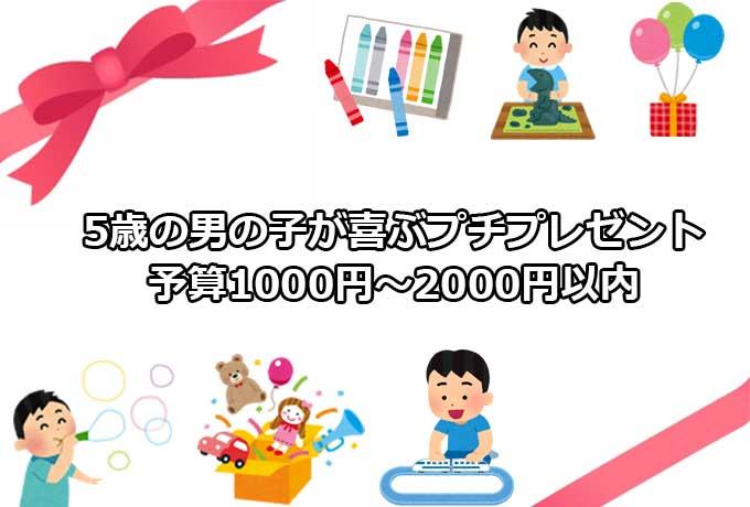1000 円 以内 プレゼント
