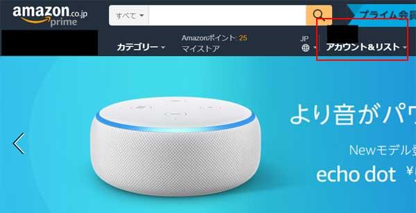 Amazonのトップページに飛び、右上のアカウント&リストをクリック。