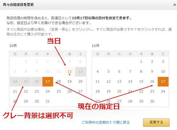2.月々の配達日を変更の画面が表示される