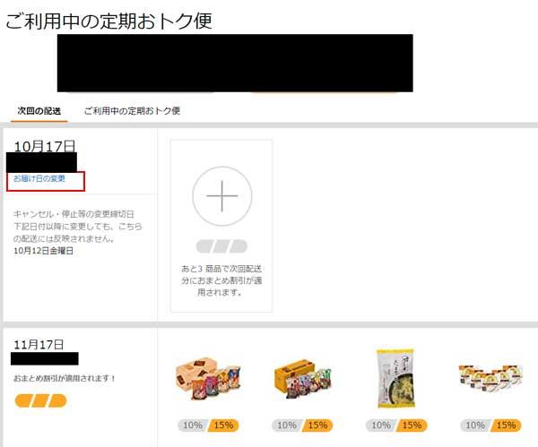1.ご利用中の定期おトク便画面のお届け日の変更をクリック