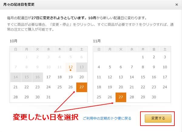 2.白背景の日付を選んで変更をクリック(例:27日に変更)