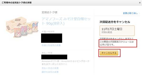 3.次回配送スケジュールを確認→キャンセルするをクリック