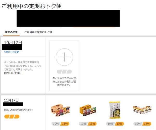 3.定期おトク便の変更画面トップページが表示