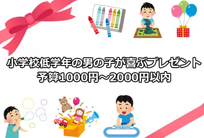 小学生の男の子が喜ぶプレゼント予算1000円2000円以内