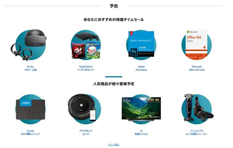Amazonサイバーマンデーでお買い得な商品の一例