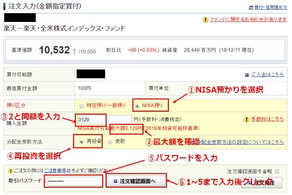 5.必要事項を入力して、注文確認画面へをクリック