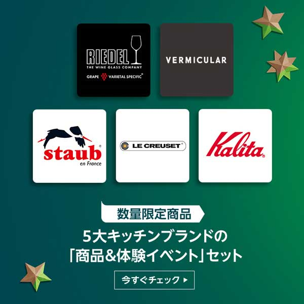 5大キッチンブランド「商品&体験イベント」セット
