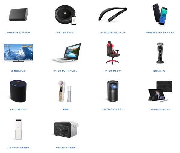 Amazonサイバーマンデーでお買い得な商品例1