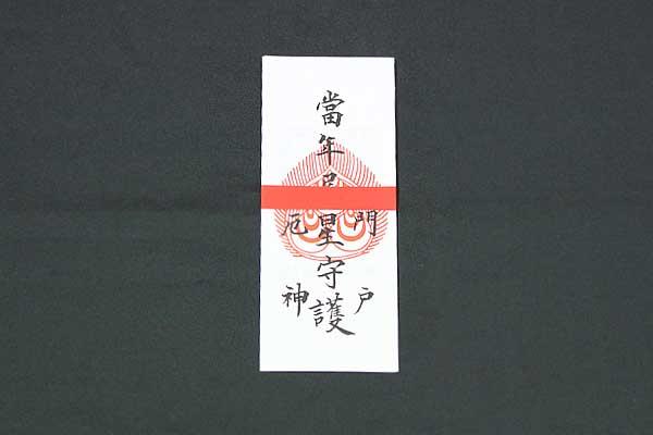 星祭/700円