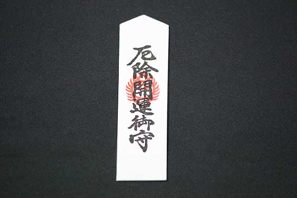 剣先御守/300円