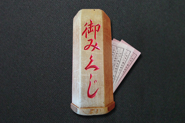 おみくじ/100円