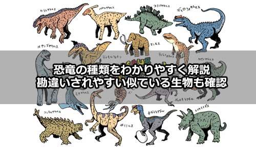 種類 恐竜