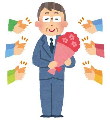 定年退職(職場の上司)/退職祝いのメッセージ