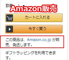 1.Amazonが販売・発送(Amazon販売)