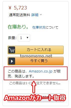 1.Amazonが販売(安全度100%)