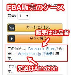 2.出品者が販売→Amazonが発送(FBA販売)
