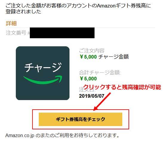 ギフト券5000円分がチャージ(自動)