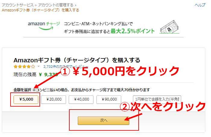 ¥5,000円を選択して次へをクリック