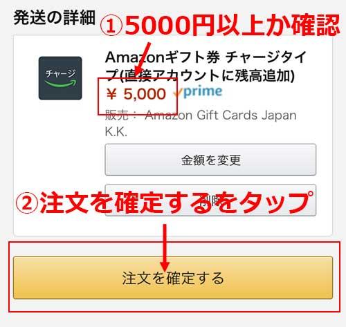 5000円以上か確認して注文を確定