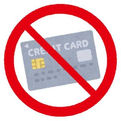 クレジットカードと同等に利用可能
