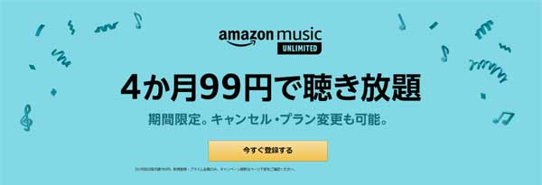 Amazon music Unlimited:4カ月間99円