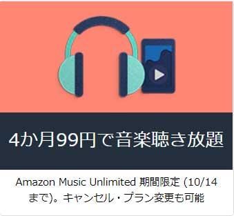 4か月99円で音楽聞き放題