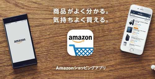 4.ショッピングアプリをインストール