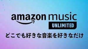 Amazon music Unlimited:4カ月間無料