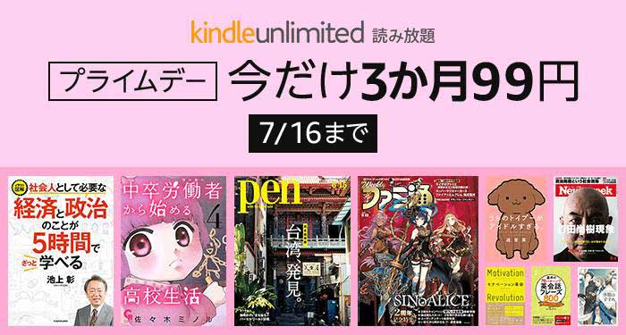 Kindle Unlimited:3カ月間99円