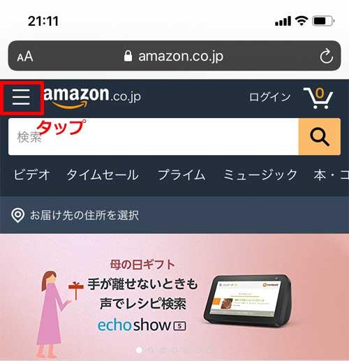 1.Amazonトップ左上の横三本線をタップ