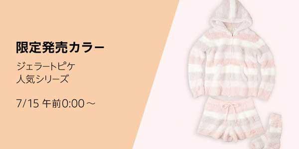 ジェラートピケ限定発売カラー