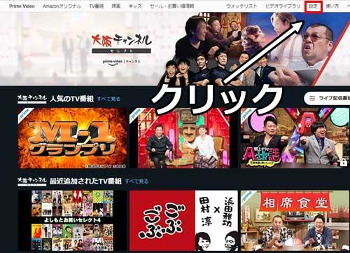 1.大阪チャンネルのトップページへ