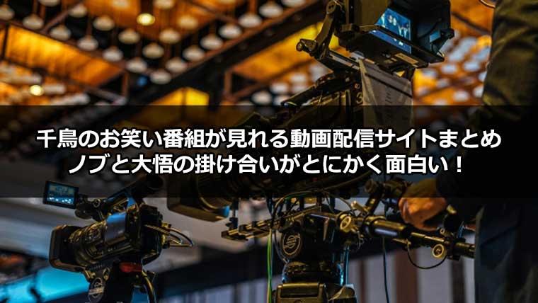 配信 テレビ千鳥 『テレビ千鳥』の動画を無料視聴できるサービスは?【見逃し配信あり】