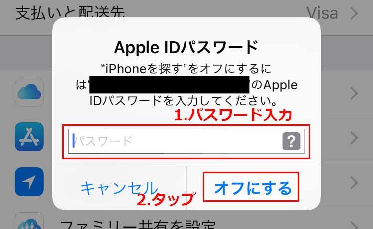 3.ポップアップ画面で「パスワード入力」→「オフにする」をタップ