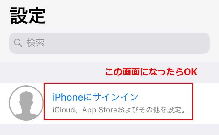 6.iPhoneにサインインと表示されればOK