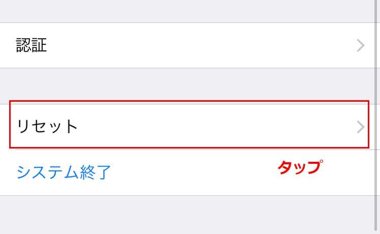 1.「設定」→「一般」→「リセット」の順にタップ