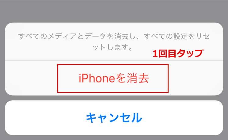 4.「iPhoneを消去」を2回タップ1回目