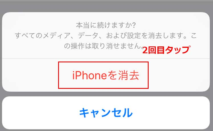 4.「iPhoneを消去」を2回タップ2回目