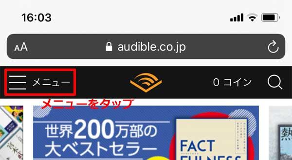 オーディブルのスマホWEB→メニューをタップ