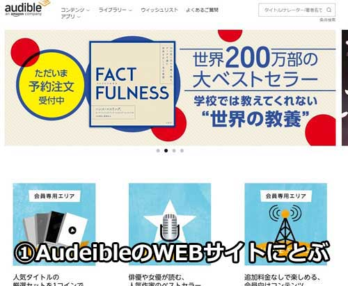 Audible(オーディブル)のWebサイトでログイン