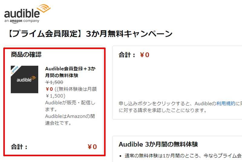 2.3か月無料体験の表示を確認し、「無料体験を試す」をクリック