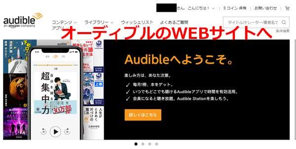 1.オーディブルのWEBサイトへ